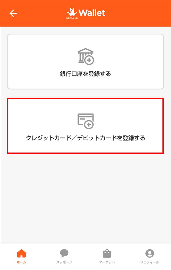 Origami_Pay_Wallet_クレジットカード_デビットカードを登録する