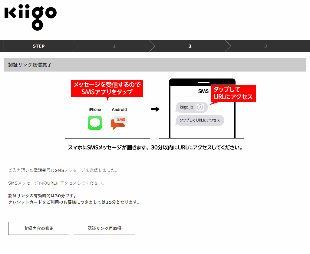 Kiigo_認証リンク送信完了
