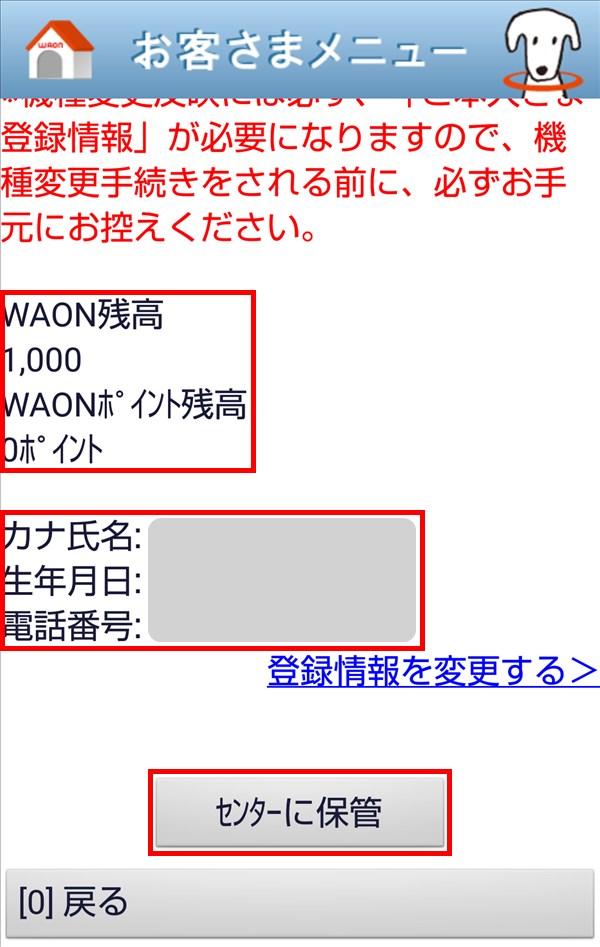 モバイルWAON_機種変更_残高ポイントセンターに保管