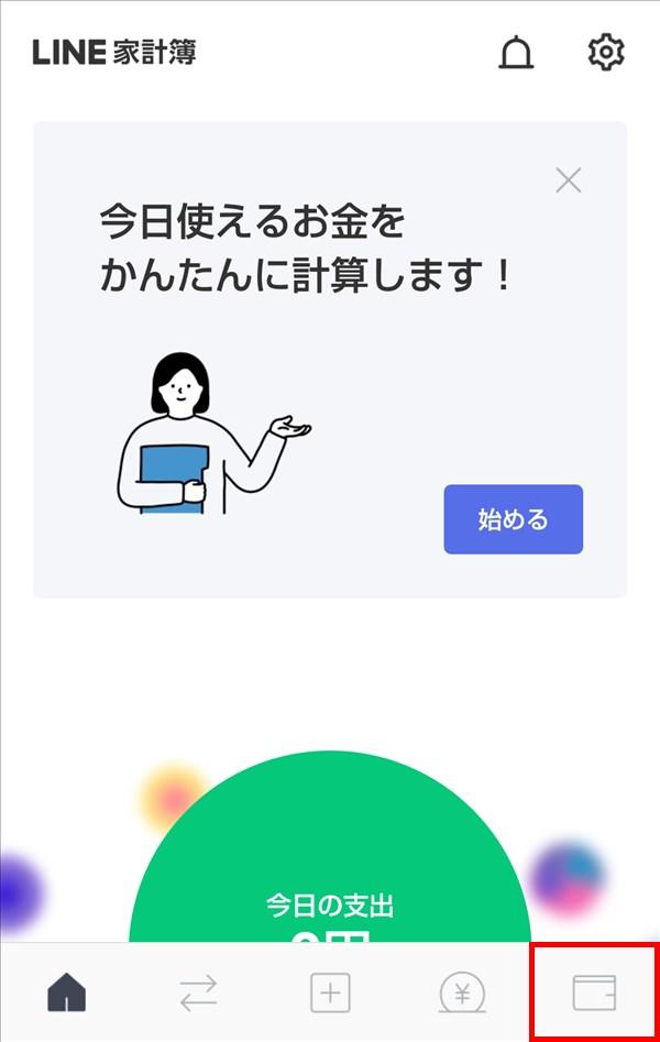 LINE家計簿_ホーム_財産