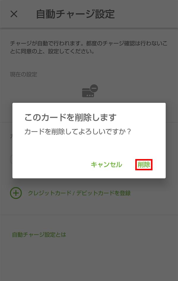 Kyashアプリ_自動チャージ設定_このカードを削除します