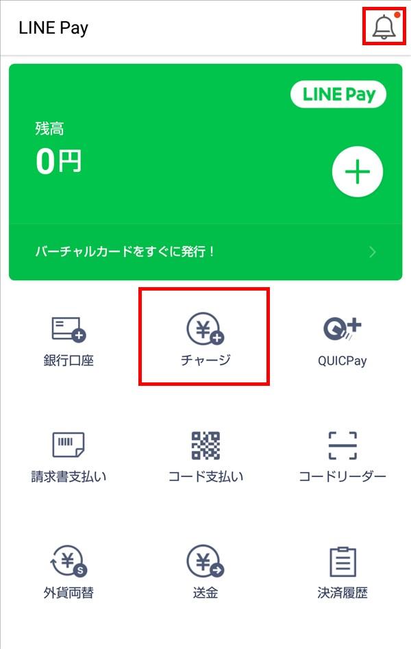 LINE_Pay_チャージ