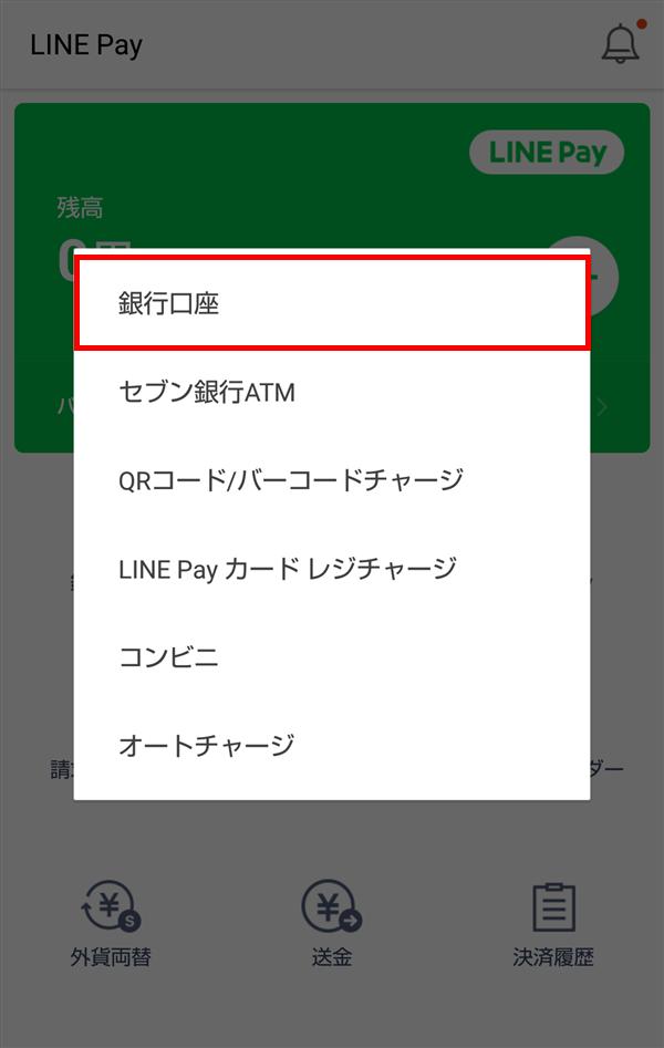 LINE_Pay_チャージ_銀行口座2