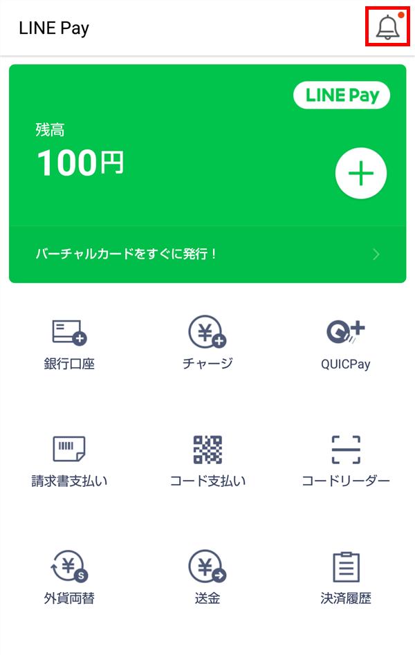 LINE_Pay_チャージ完了
