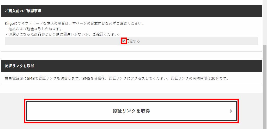 Kiigo_注文内容確認_nanacoギフトコード_認証リンクを取得