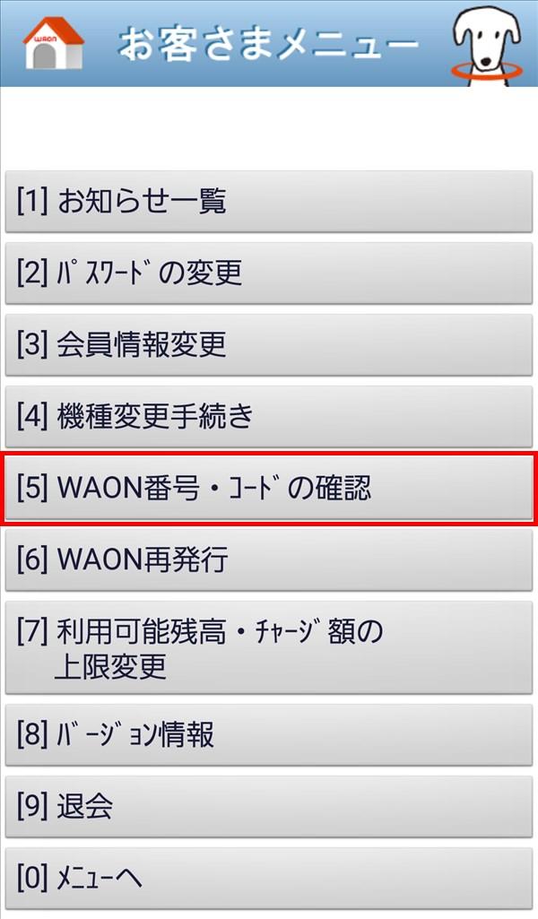 モバイルWAON_お客様メニュー_WAON番号_コードの確認
