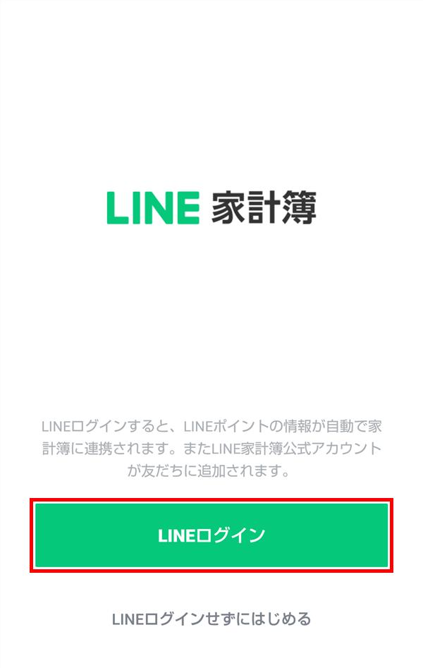 LINE家計簿_LINEログイン