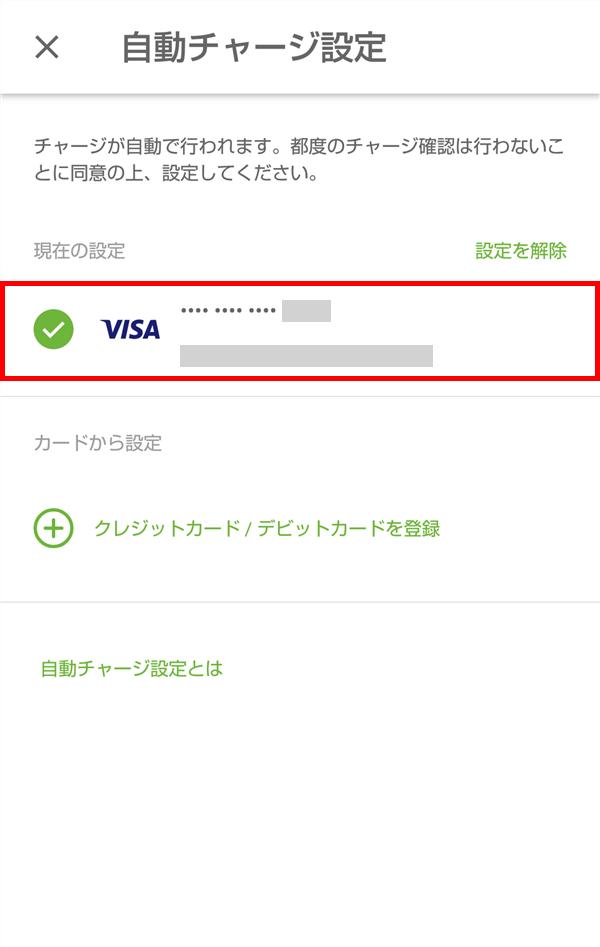 Kyashアプリ_自動チャージ設定_完了