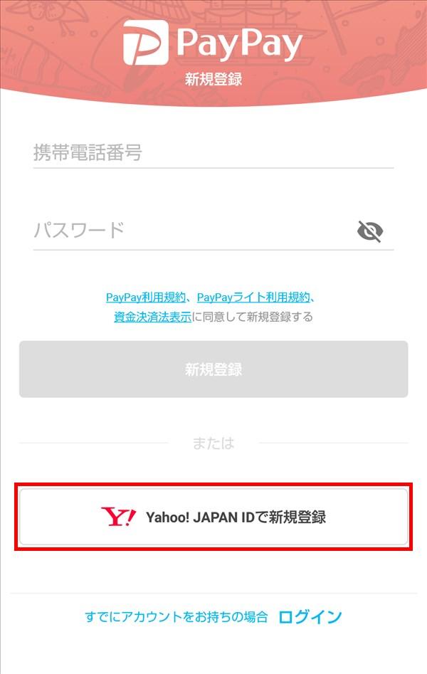 PayPay_Yahoo JAPAN IDで新規登録