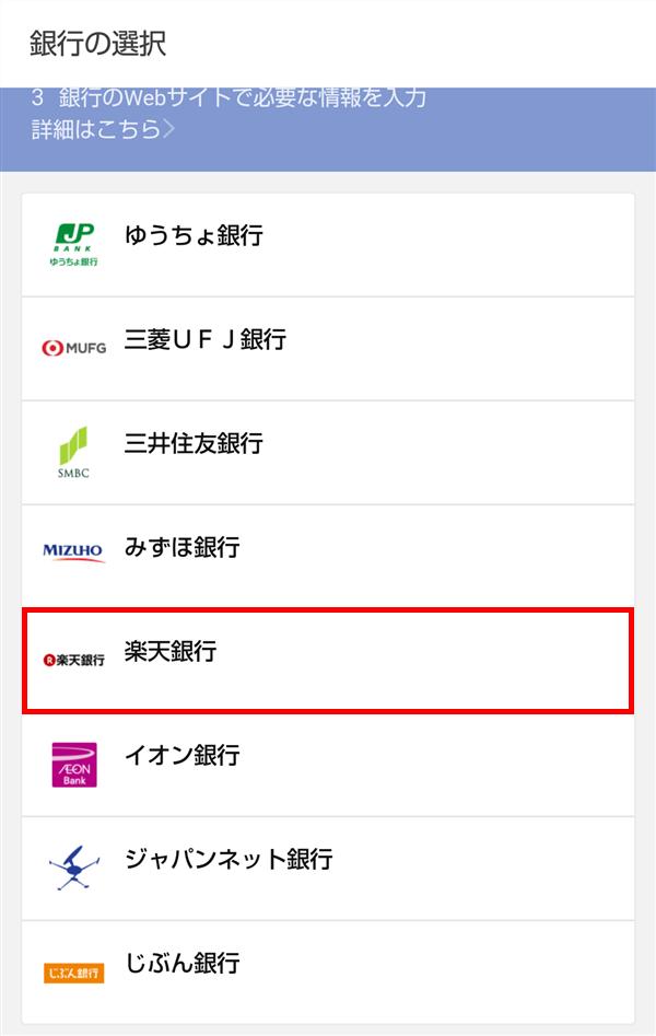 LINE_Pay_銀行の選択_楽天銀行
