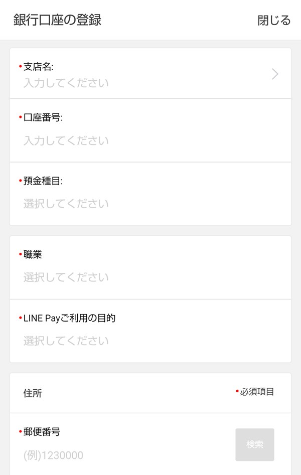 LINE_Pay_銀行口座の登録2