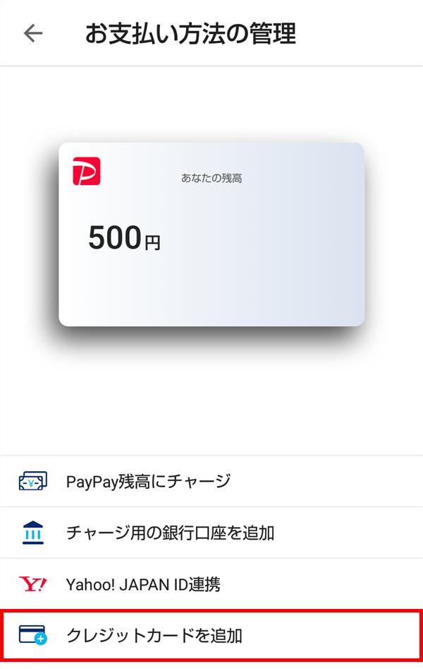 PayPay_お支払い方法の管理