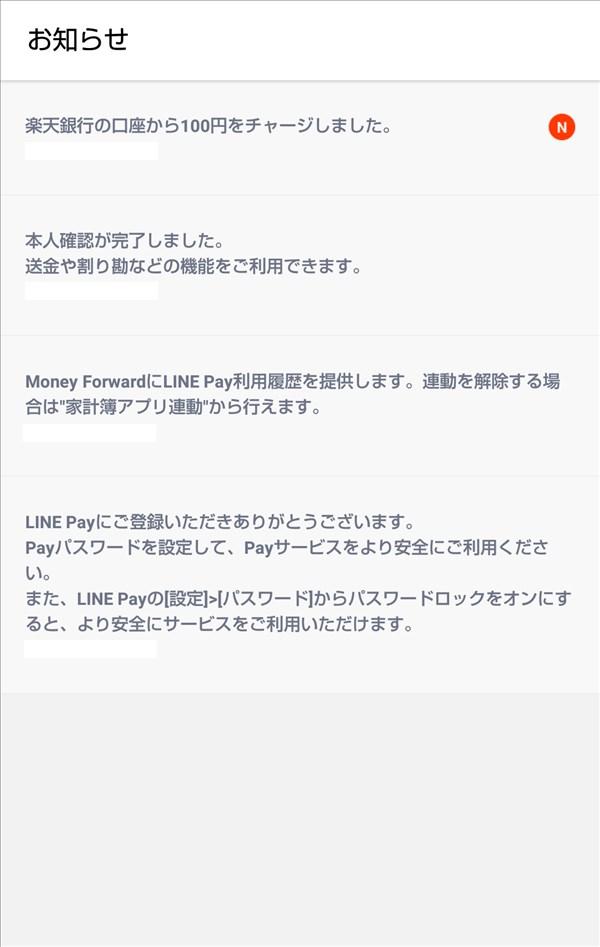 LINE_Pay_お知らせ_楽天銀行の口座から100円をチャージしました。