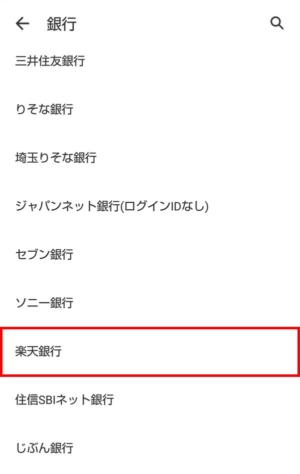 LINE家計簿_連携する_楽天銀行