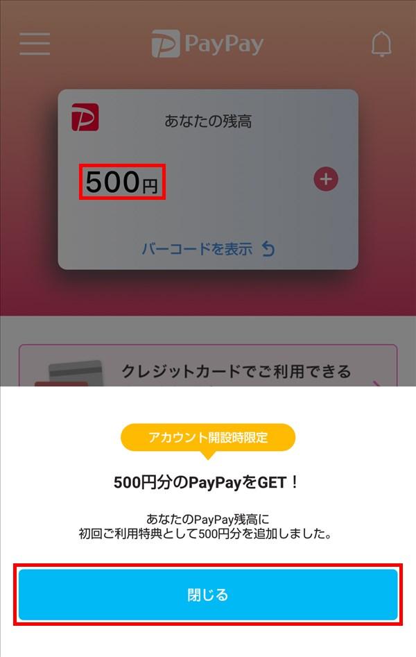 PayPay_アカウント開設時限定_初回ご利用特典_あなたの残高_500円