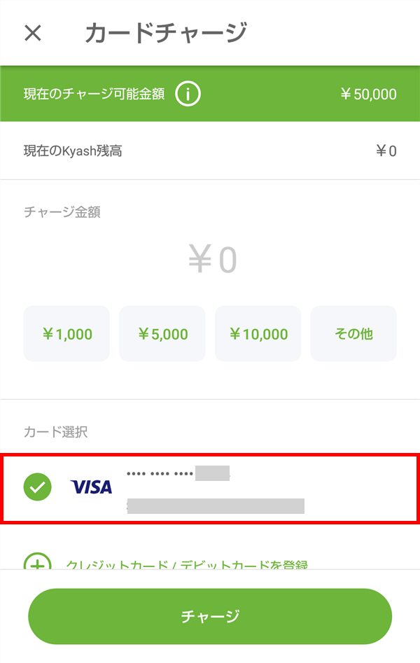 Kyashアプリ_カードチャージ