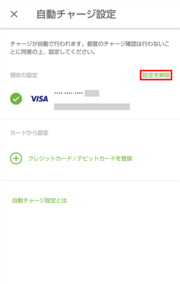 Kyashアプリ_自動チャージ_設定解除