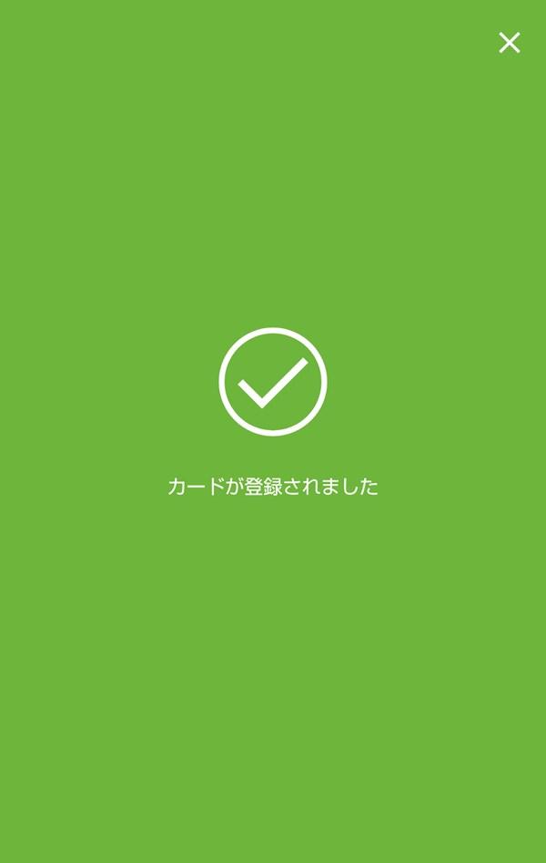 Kyashアプリ_カードが登録されました!