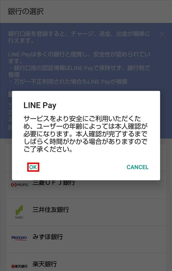 LINE_Pay_銀行の選択_本人確認
