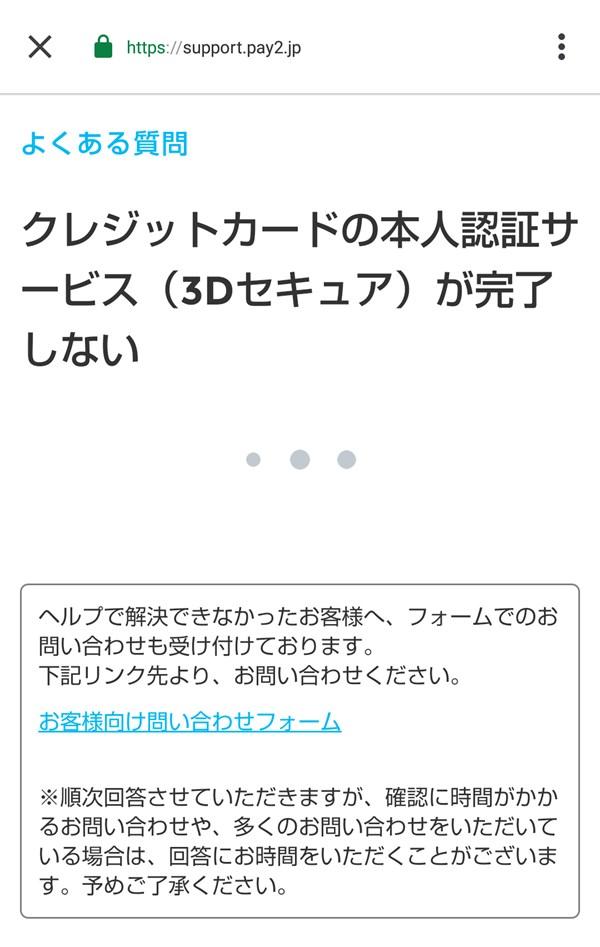 PayPay_クレジットカードの本人認証サービス_3Dセキュア_が完了しない