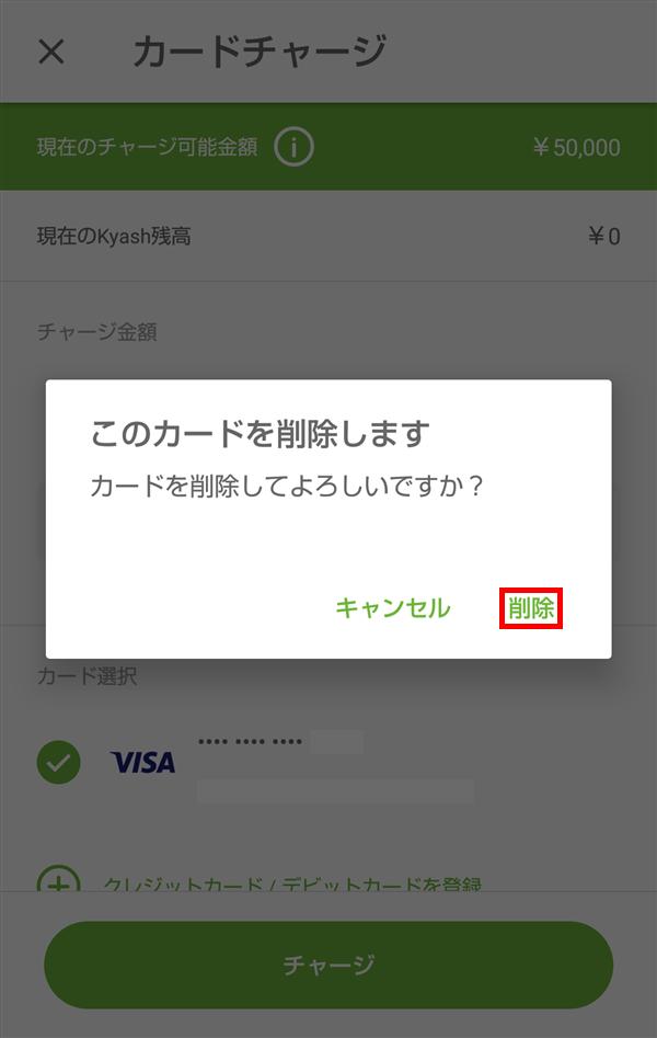 Kyashアプリ_カードチャージ_このカードを削除します
