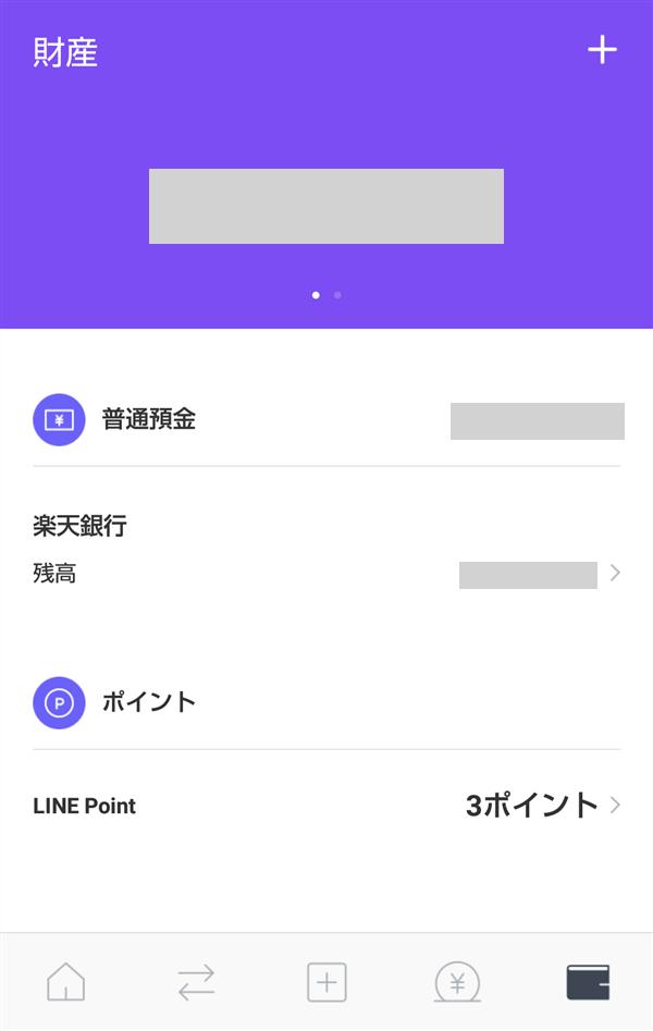 LINE家計簿_財産_楽天銀行_連携完了