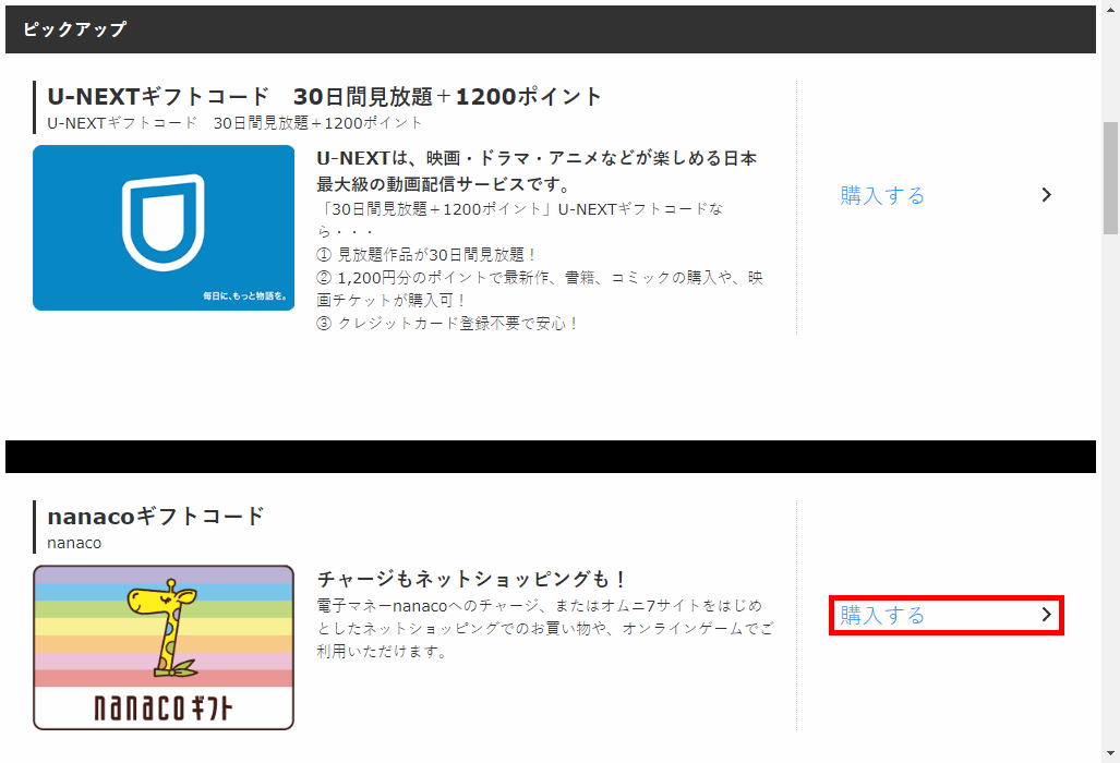 Kiigo_nanacoギフトコード_購入する