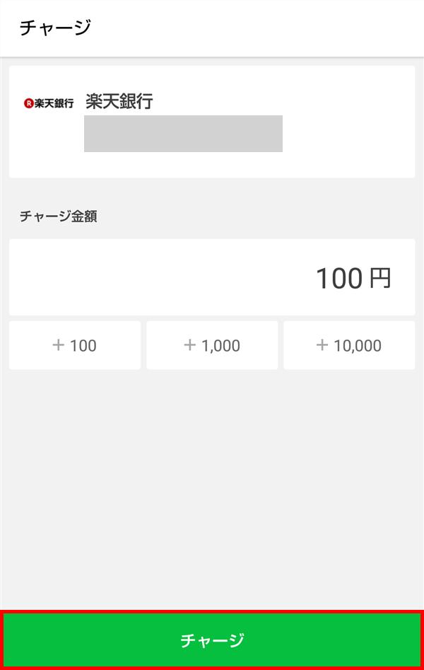 LINE_Pay_銀行口座_チャージ_100円