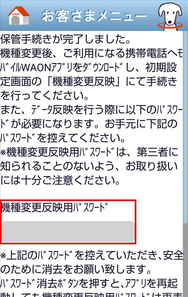 モバイルWAON_機種変更反映パスワード