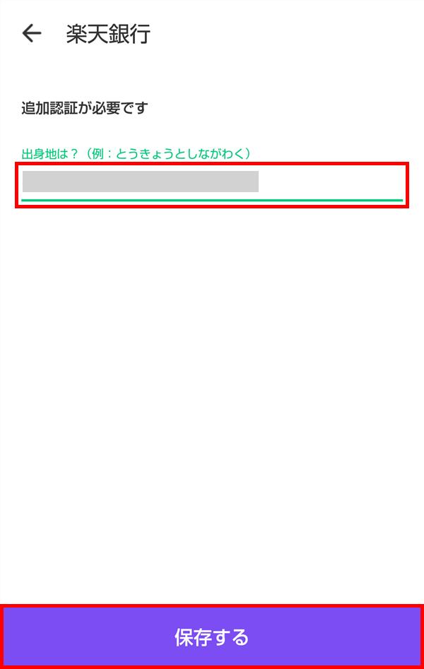 LINE家計簿_楽天銀行_追加認証
