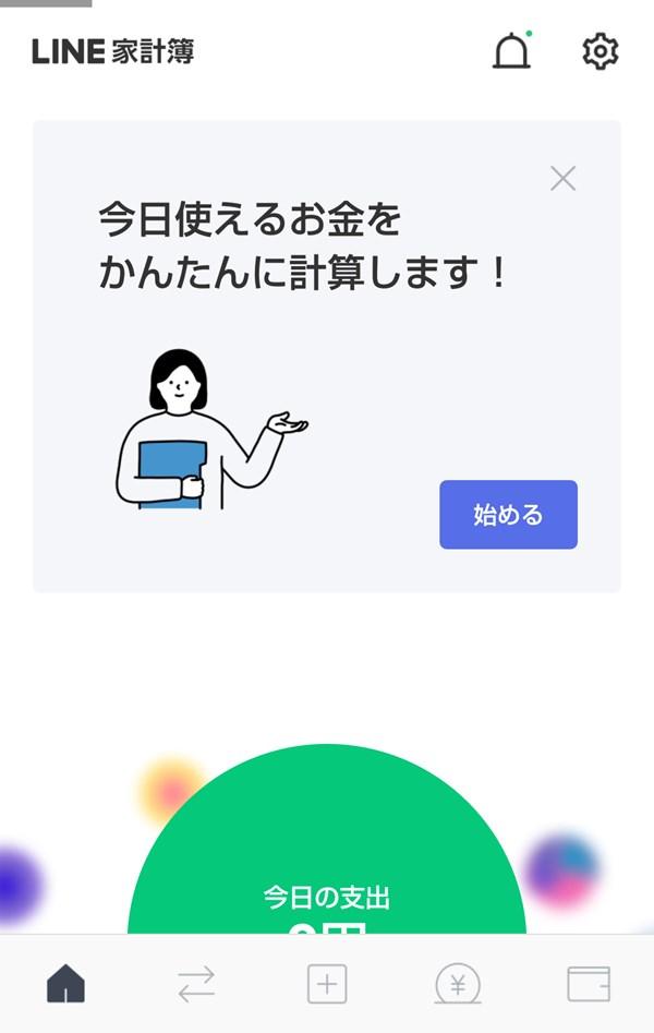 LINE家計簿_ホーム