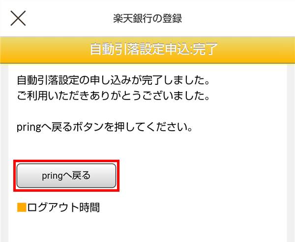 プリン_pring_自動引落設定申込完了