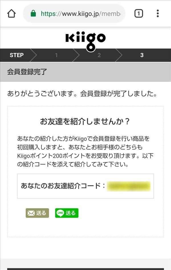 Kiigo_会員登録完了