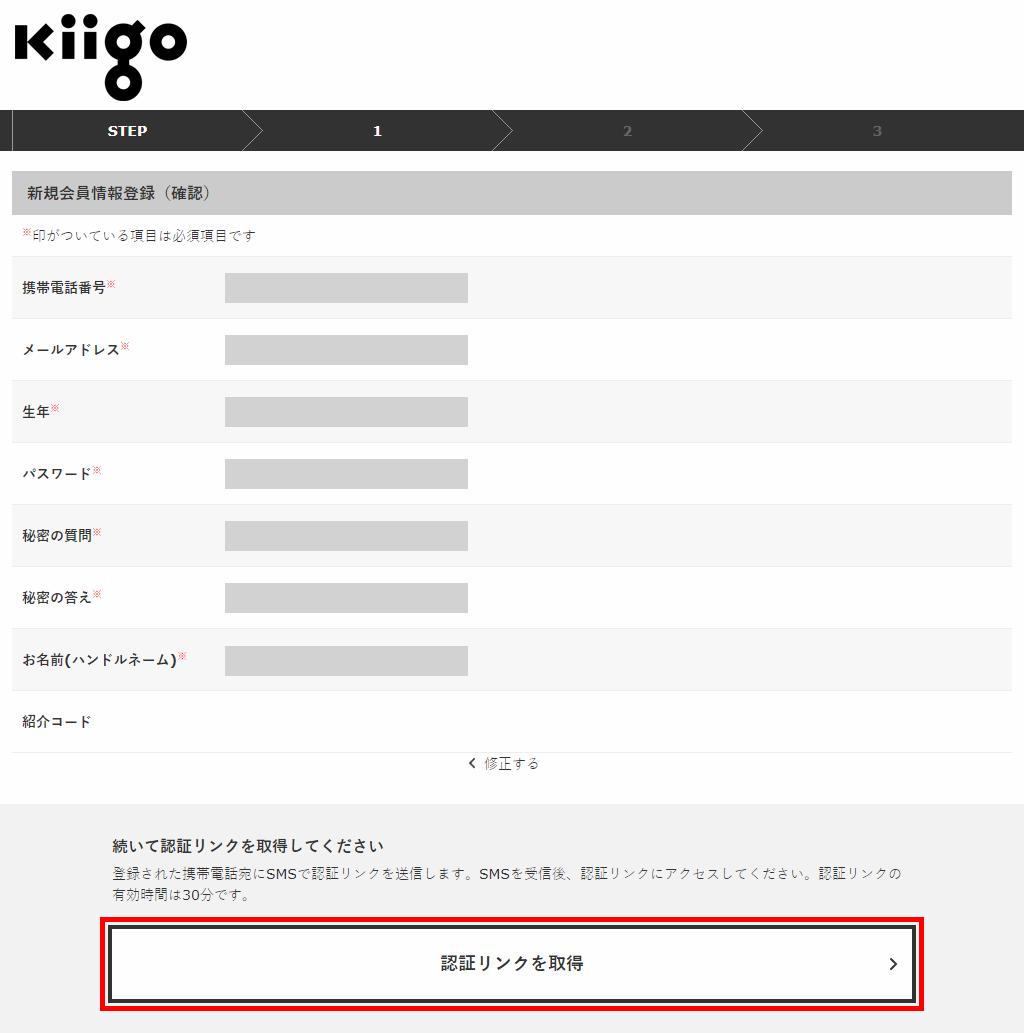 Kiigo_新規会員情報登録(確認)