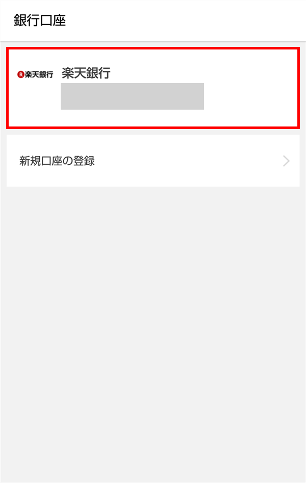 LINE_Pay_銀行口座