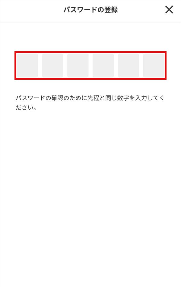 プリン_pring_パスワードの登録_再度数字を入力する