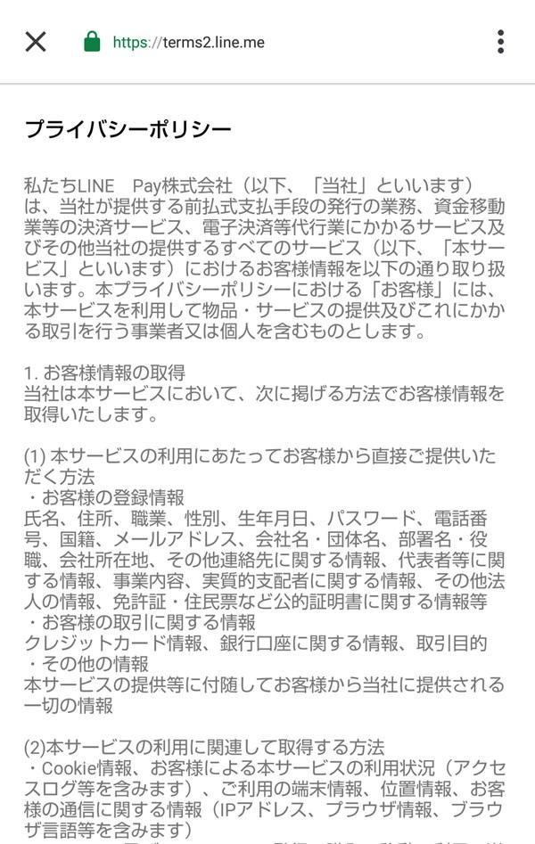 LINE家計簿_プライバシーポリシー