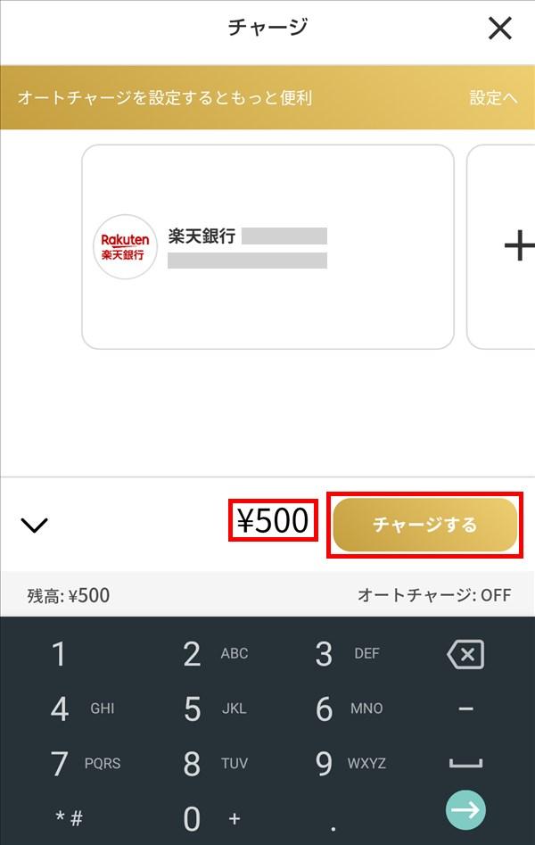 プリン_pring_チャージ_500円