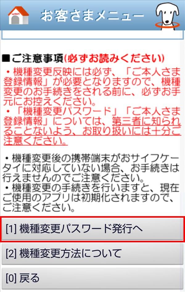 モバイルWAON_機種変更パスワード発行へ