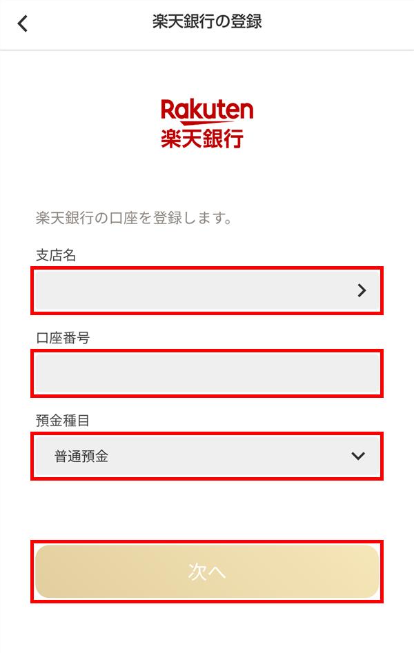 プリン_pring_楽天銀行の登録2