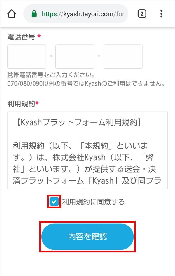 Kyash_リアルカード申し込みフォーム5