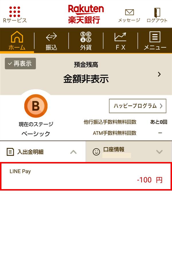 楽天銀行_入出金明細