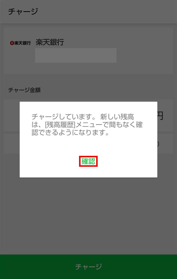 LINE_Pay_チャージしています_