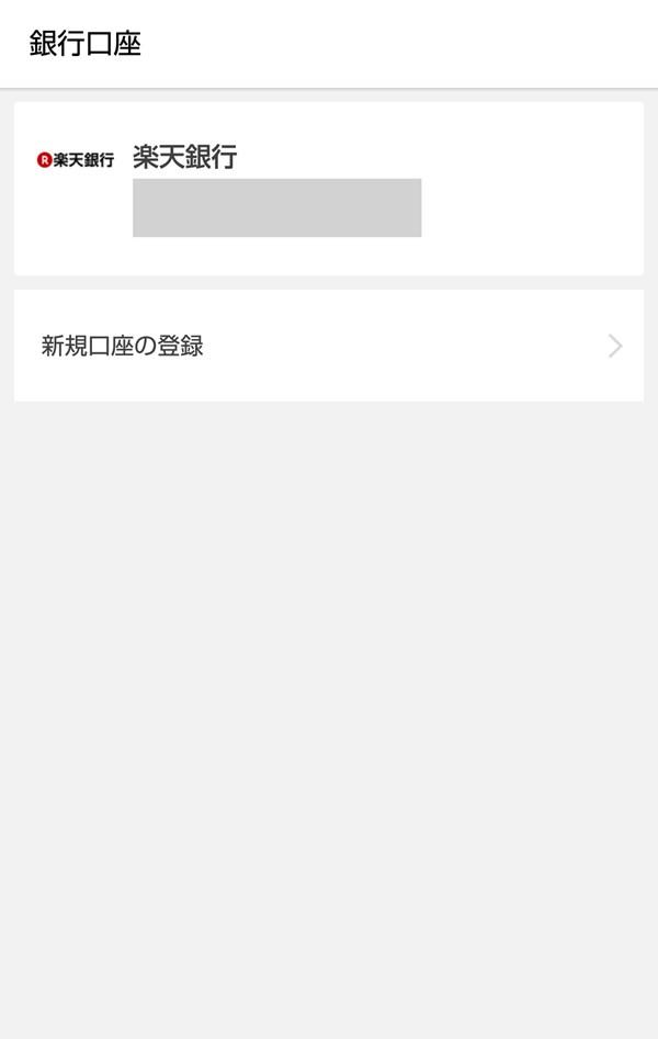LINE_Pay_銀行口座_楽天銀行