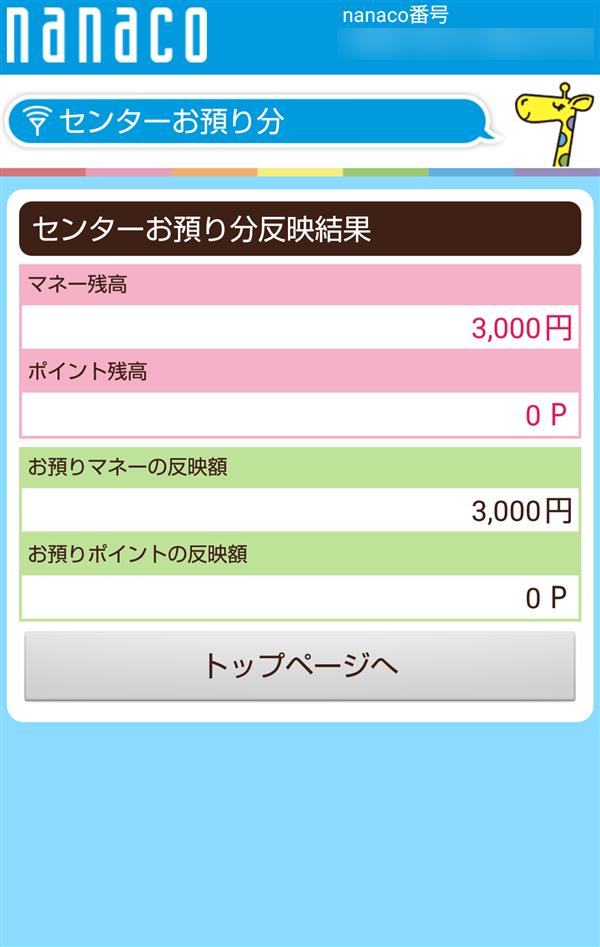 nanacoモバイル_センターお預り分反映