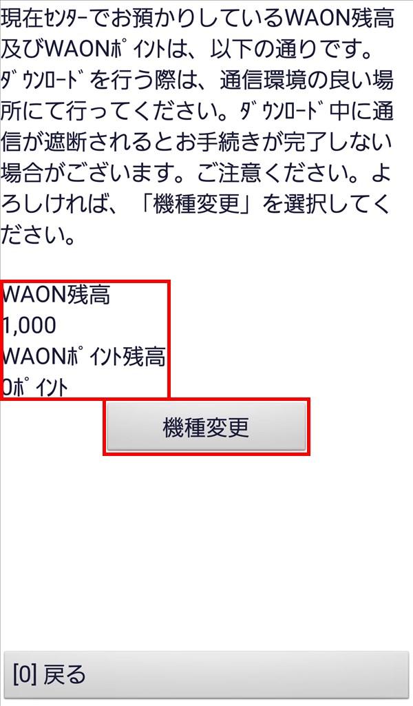 モバイルWAON_ポイント残高_機種変更