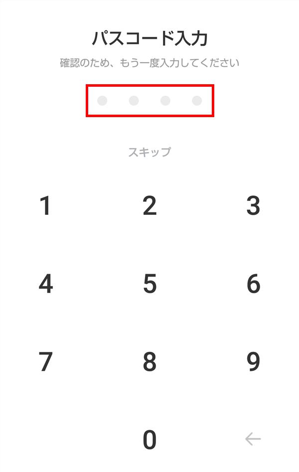 LINE家計簿_パスコード入力_確認のためもう一度入力してください