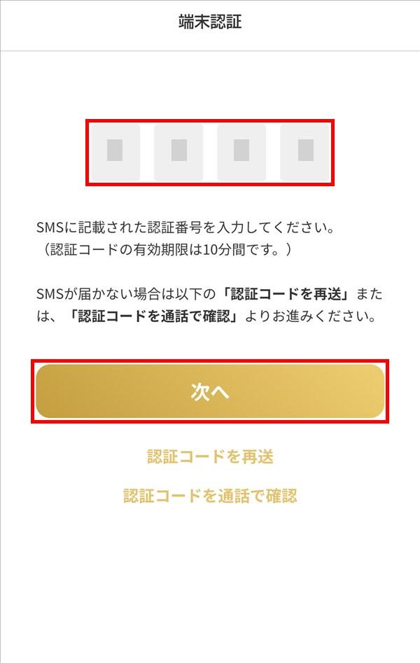プリン_pring_認証コード入力