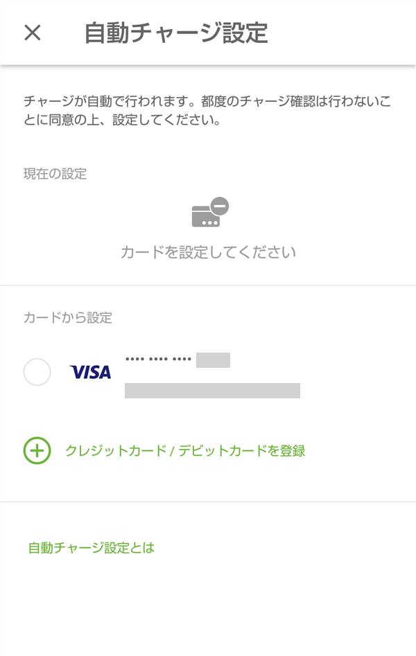 Kyashアプリ_自動チャージ設定