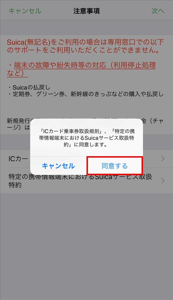 Suica発行_注意事項_ポップアップ
